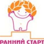 РАННИЙ СТАРТ