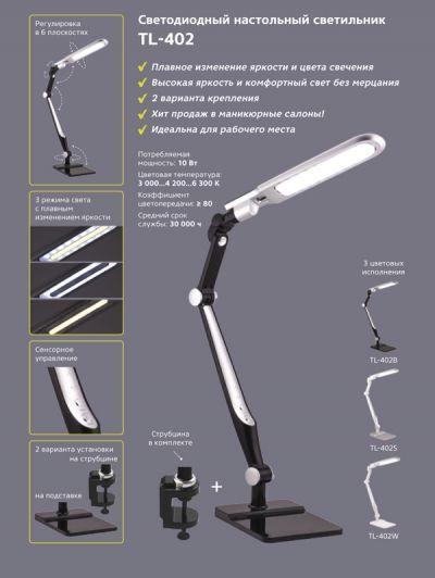 Настольный светильник Artstyle TL-402