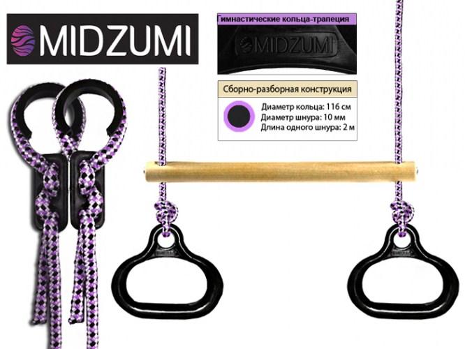 Midzumi Кольца гимнастические 2 в 1 midzumi кольца гимнастические