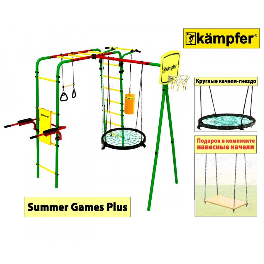 Спорткомплекс металлический Kampfer Summer Games Plus Металл Зеленый Гнездо большое 100 см