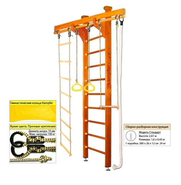 Kampfer Домашний спортивный комплекс Wooden Ladder (сeiling)