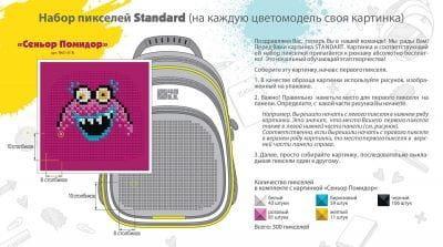 Бит для панели рюкзака KIDS B38-83, 400 шт