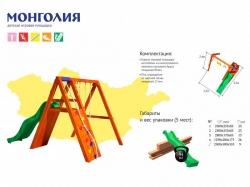 Детская площадка «Монголия»
