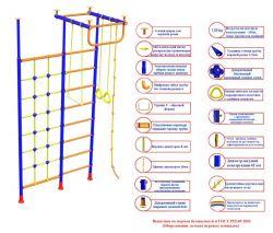Детский спортивный уголок Малыш-1 с сеткой для лазания (Форма - Г-образный)
