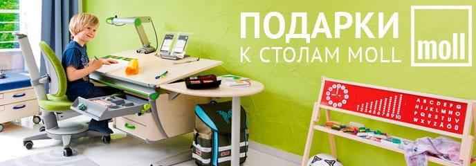 столы moll